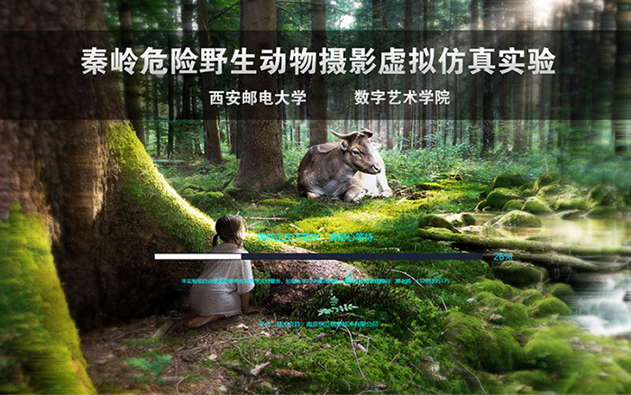 秦岭危险野生动物摄影虚拟仿真实验