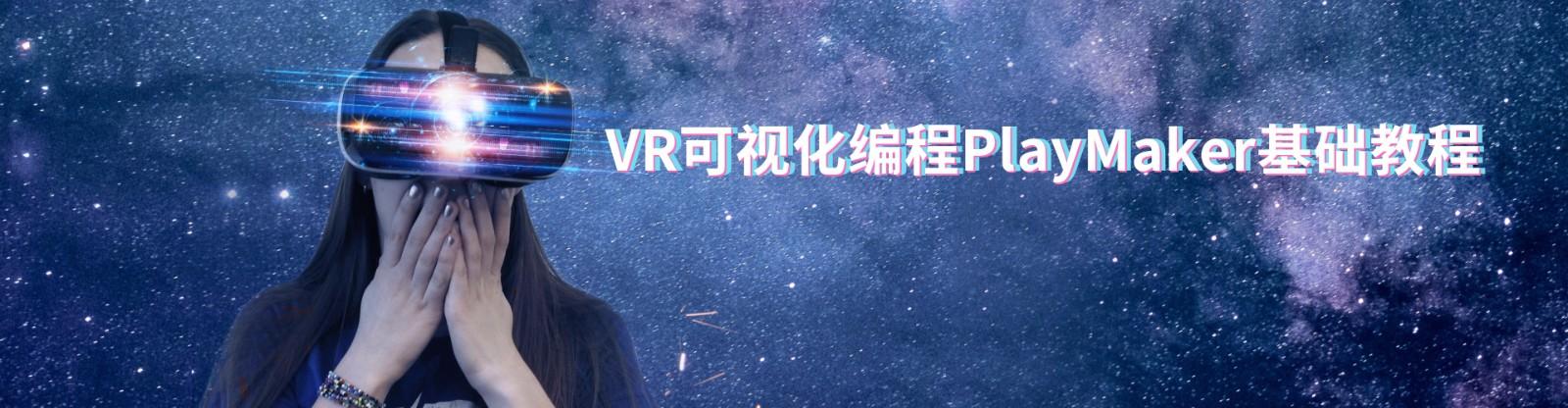 VR可视化编程PlayMaker基础教程